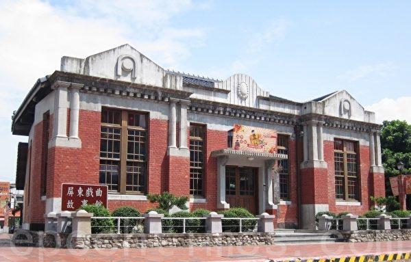 台湾潮州镇公所旁的旧邮局,是潮州见证历史的日式建筑,如今注入了传统戏曲的灵魂,蜕变成屏东第一座戏曲故事馆。(简惠敏/大纪元)