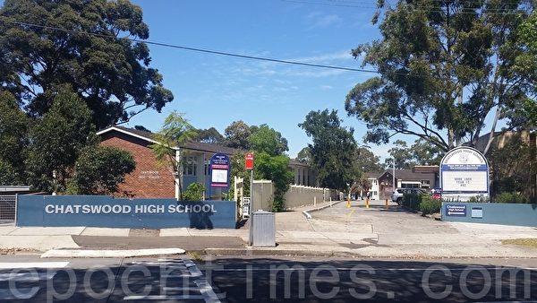 澳洲纽省车市活高中(Chatswood High School)。(燕楠/大纪元)
