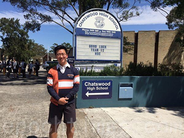 车市活高中(Chatswood High School)已获麦觉里大学提前录取的阳光男生艾伦(Alan Zheng)。(燕楠/大纪元)