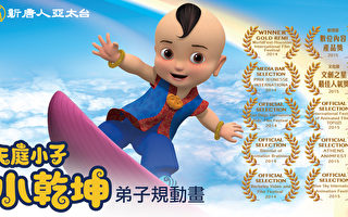 《小乾坤》獲美全球獨立電影獎 累積34獎座