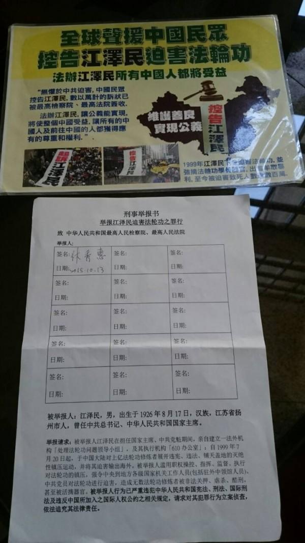 新北市议员林秀惠签署诉江(黄筠芸/大纪元)