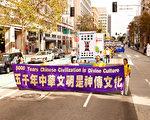 10月15日,來自世界各地的部分法輪功學員參加洛杉磯大遊行。(戴兵/大紀元)