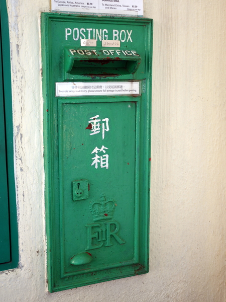 唯一一個寫有中文的伊利沙伯二世時期的郵筒。(郵筒搜索隊提供)