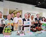 与会嘉宾展示南庄农特产品。(许享富 /大纪元)