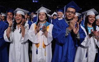 美國高中畢業率上升 達歷史最高水平