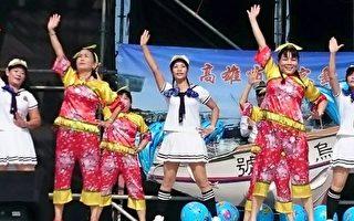 """""""台客舞万年""""参赛年龄遍及老、中、青、小,展现了活力和朝气,也展现社区独特的文化风格。(方金媛/大纪元)"""
