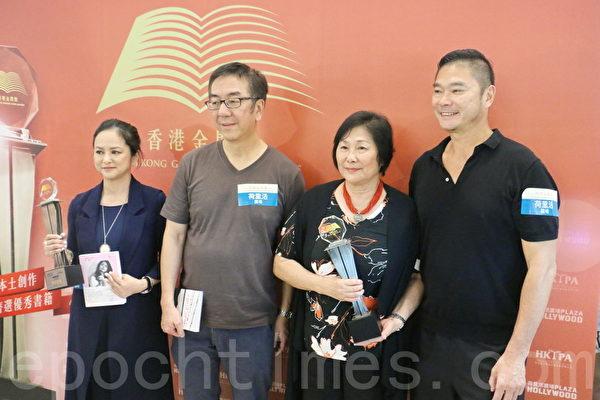"""众人出席""""香港金阅奖""""颁奖礼。(宋祥龙/大纪元)"""