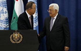 2015年10月21日,聯合國秘書長潘基文(Ban Ki-moon,左)與巴勒斯坦自治政府主席阿巴斯(Mahmud Abbas,右)會面,呼籲以巴終結日益嚴重的暴力。(ABBAS MOMANI/AFP)
