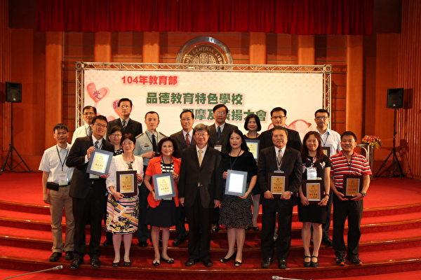 品德教育获奖特色学校合影。(嘉义大学提供)