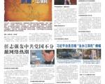 第46期中國新聞專刊頭版。