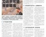 第47期中國新聞專刊頭版。