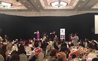 亚裔青少年中心(AYC)10月21日晚假圣盖博市希尔顿饭店庆祝26周年。(陈凤仪提供)