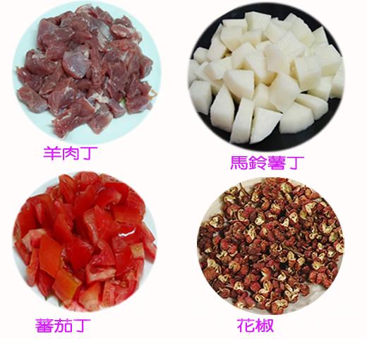 羊肉丁、马铃薯丁、蕃茄丁、花椒是扁豆面旗子的主要食材。(彩霞/大纪元)