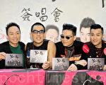 (左起)男人幫成員黃家強、任賢齊、蘇永康和梁漢文一起在尖沙咀舉行簽唱會。(宋祥龍/大紀元)