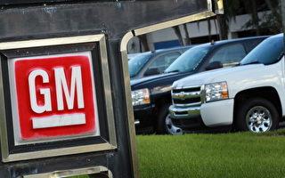 因漏油并导致起火,某些情况下可能烧毁车库和住房,通用北美境内召修140万辆汽车。 (Joe Raedle/Getty Images)