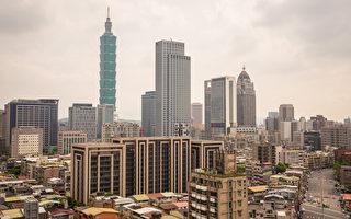 世界銀行28日發布《2016經商環境報告》,台灣經商便利度全球排名第11名,比去年進步8名。(陳柏州/大紀元)