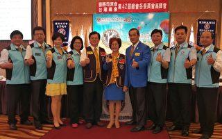 同济会委员高峰会议新竹召开 盼再创更高峰