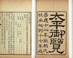 《太平御览》一千卷,则以天、地、人、事、物为序,包罗古今,荟萃万象,八年始成(网络图片)