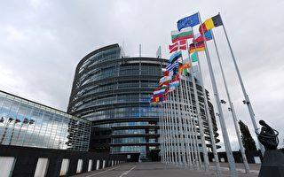 欧洲议会声援台湾 吁遏止中共军事挑衅