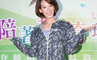 艺人孟耿如10月29日在台北出席公益路跑记者会。(陈柏州/大纪元)