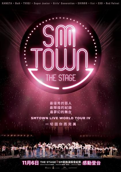 電影《THE STAGE:SM家族演唱會紀實》中文海報。(公關提供)