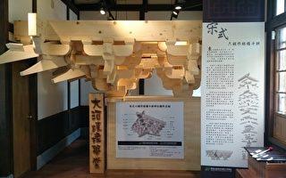 宋式六舖作結構斗拱傳統木構模型。(羅東林業文化園區提供)