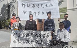 中国天主教徒旧金山中领馆前抗议中共宗教迫害