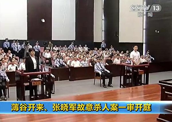8月10日,谷開來案在合肥開審,官方稱當天出席谷案的有140多人,但國外媒體和很多外地民眾的旁聽申請均被拒絕。(AFP PHOTO/CCTV)