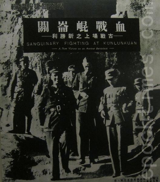昆仑关大战前,白崇禧将军(左)与国军将领在广西某地岩洞中,开紧急军事会议,会毕正各返防线。(翻摄:钟元/大纪元)