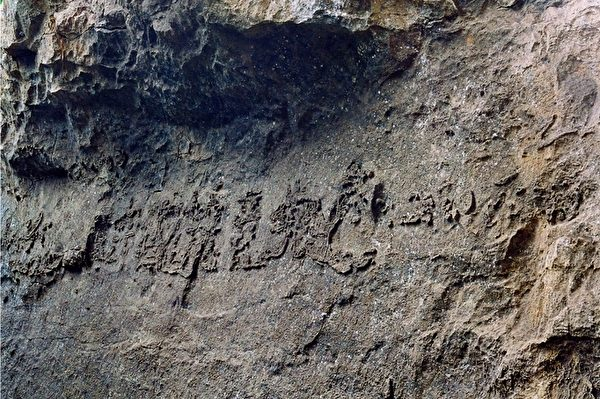 """2002年被发现的贵州""""藏字石"""",上面惊现:""""中国共产党亡""""六个大字。(网络图片)"""