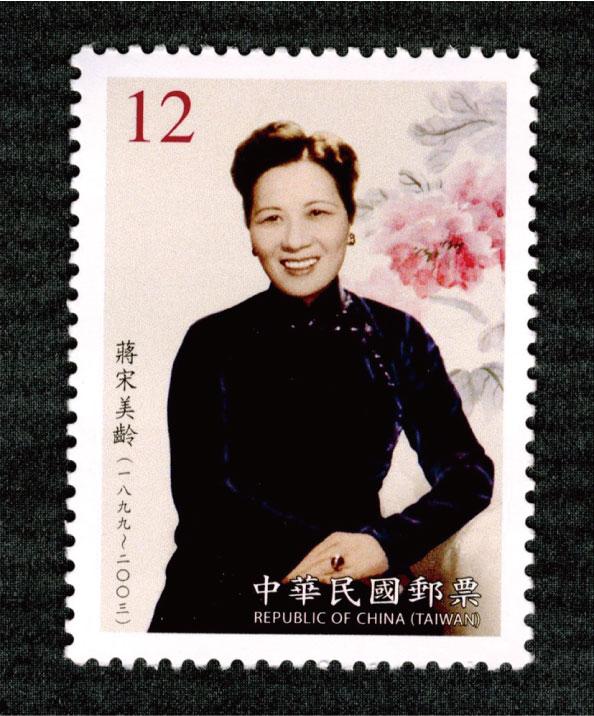 2013年是蔣宋美齡逝世10周年。中華郵政以其肖像結合畫作,規劃郵票一枚,面值新臺幣12元,12日發行。(中華郵政提供/中央社)