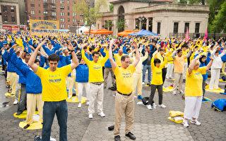 西班牙人大卫‧罗哈斯表示,法轮功让我有了新生。图为2014年5月15日,庆祝世界法轮大法日,纽约法轮功学员在联合广场集体大炼功。(戴兵/大纪元)