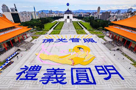 2014年11月8日,以臺灣為主及來自香港、韓國、日本、新加坡、越南、美洲、歐洲等地的部分法輪功學員有近6千名排出「佛光普照禮義圓明」圖形。(白川/大紀元)