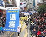 香港各界2014年12月7日舉行《九評共產黨》發表十週年紀念活動,聲援退出中共組織大潮,遊行隊伍吸引許多民眾和大陸遊客觀看。(潘在殊/大紀元)