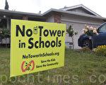 硅谷林布鲁克(Lynbrook)等高中手机塔项目受到家长强烈反对。图为市区居民家门口反对高中手机塔项目的牌子。(马有志/大纪元)