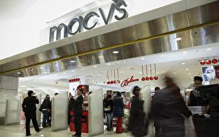 梅西百货宣布关百家分店 股价暴涨17%