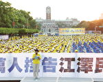 「聲援中國訴江大潮 全球舉報江澤民反人類罪行」記者會。(林仕傑/大紀元)