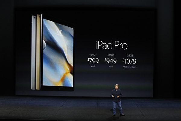 iPad Pro今天(11日)隆重上市,是否能取代桌上型电脑及笔记型电脑,市场分析师看法保留。(Stephen Lam/ Getty Images)