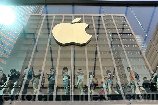 苹果公司。(宋祥龙/大纪元)