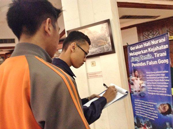 印度尼西亞泗水市的師生簽名聲援訴江刑事舉報。(明慧網)