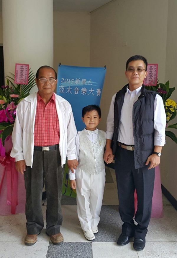 劉凱銘喜歡音樂練琴時樂在其中,阿公(左),爸爸(右)。(林寶雲/大紀元)