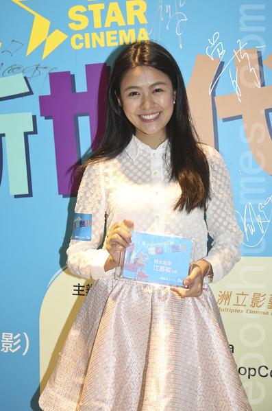 一個導演的誕生主題電影講座,圖為新秀演員江嘉敏。(余鋼/大紀元)