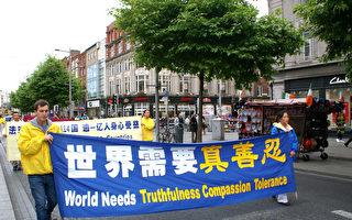 中國旅遊團在愛爾蘭都柏林「三退」