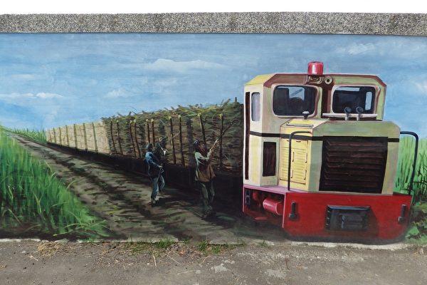 彩绘巷里彩绘小火车运载甘蔗的荣景。(廖素贞/大纪元)