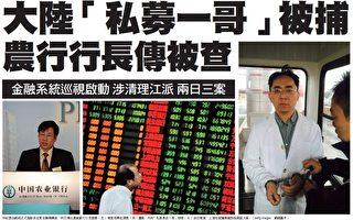 徐翔案细节曝光 犯罪证据在上涨股票中找到