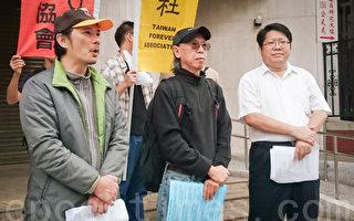 台民团立委要求停止两岸货贸协议谈判