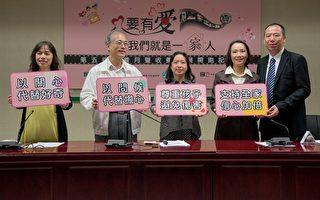 儿童福利联盟与台北市社会局呼吁让收养家庭得到更多的鼓励和祝福。(儿童福利联盟提供)