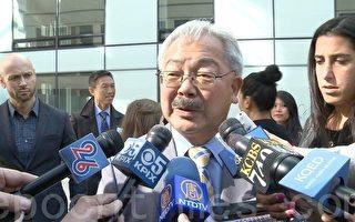 11月4日,旧金山市长李孟贤在出席米慎街1400号可负担房屋建成典礼时透露,刚刚当选的第三区市议员佩斯金主动联系市长办公室。(林骁然/大纪元)