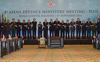 2015年11月4日,在馬來西亞吉隆坡召開的東盟防長會議,聯合宣言簽署儀式在會前突然通知取消。圖為參加東盟防長會議各國國防部長。(MOHD RASFAN/AFP)