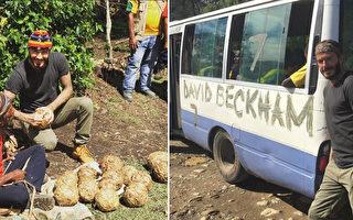 小贝环球之旅从巴布亚新几内亚开始。(David Beckham's Instagram/大纪元合成)